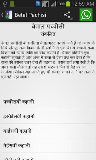 Betal Pachisi Vikram Betal