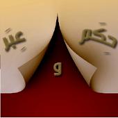7ekam