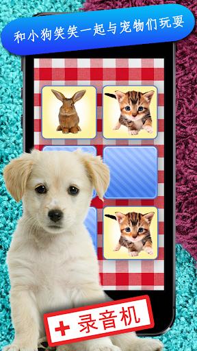 玩可愛的寶貝寵物-為幼稚園和學齡前兒童而設的記憶遊戲