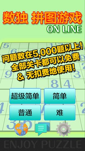 数独 拼图游戏 ON LINE