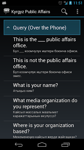 【免費通訊App】Kyrgyz Public Affairs Phrases-APP點子