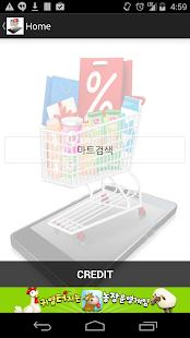 생필품가격비교 - screenshot thumbnail