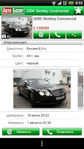 AutoBazar screenshot 4