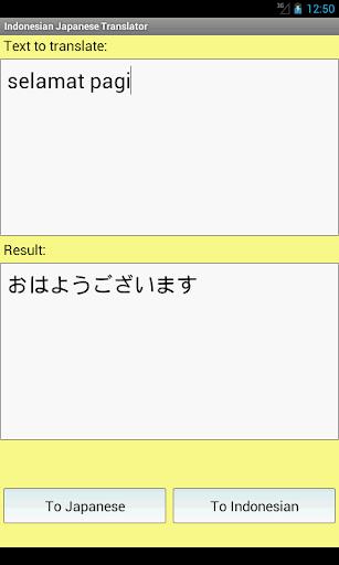 インドネシアの日本語翻訳