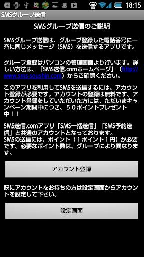 SMSグループ送信