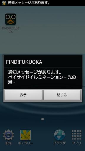 FIND FUKUOKA(福岡市実証実験)
