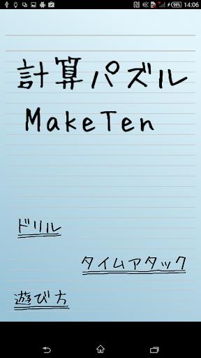 計算パズル Make Ten
