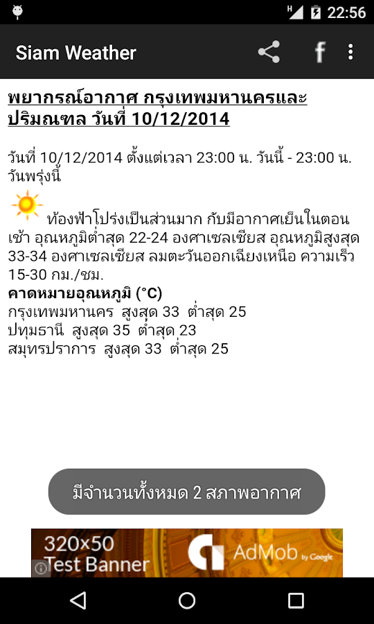 Siam Weather - screenshot