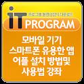 모바일 기기 스마트폰 유용한 앱 어플 설치 사용법 강의 icon
