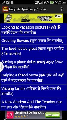 English Speaking Course - screenshot