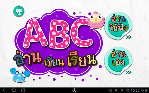 「ABC」の英語文字の学習