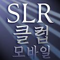 SLRCLUB 클럽 모바일 + 사진업로드 기능 등 logo