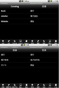mPassword- screenshot thumbnail