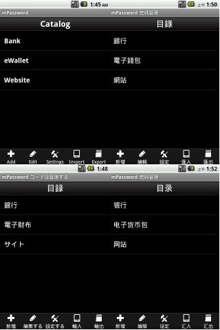 mPassword- screenshot