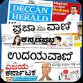Karnataka Newspapers APK for Bluestacks