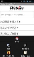 Screenshot of Webike Shopping