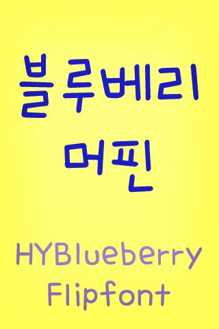 HY블루베리머핀™ 한국어 Flipfont