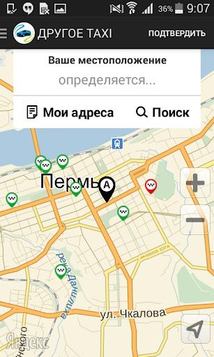 Другое такси. Пермь