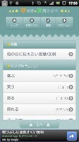 Screenshot of 顔文字☆文例コピペ