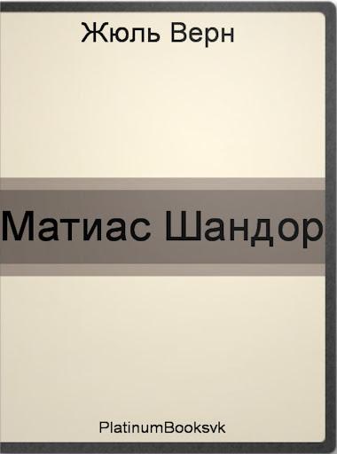 Матиас Шандор. Жюль Верн.