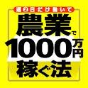 週2日だけ働いて 農業で1000万円稼ぐ法 logo