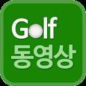 골프동영상 - 스크린골프,용어,룰,뉴스,golf icon
