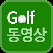 골프동영상 - 스크린골프,용어,룰,뉴스,golf