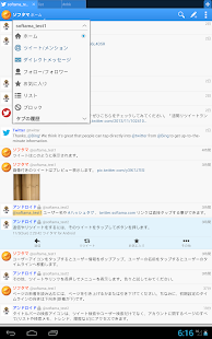 ツイタマ - Twitterブラウザ- screenshot thumbnail