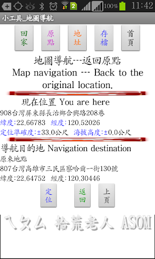 地圖導航 Map Navigation