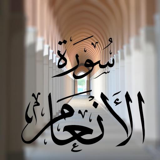 Al-An'aam (Phone) 書籍 LOGO-阿達玩APP