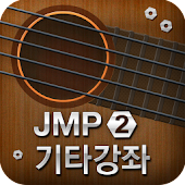JMP Guitar Lesson 2