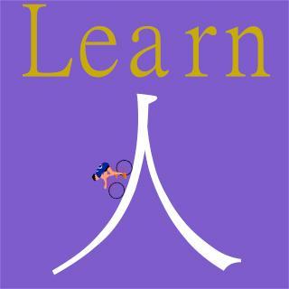 學講寫中文_家庭成員稱呼