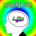 심리탐구 - 자아 찾기편 icon