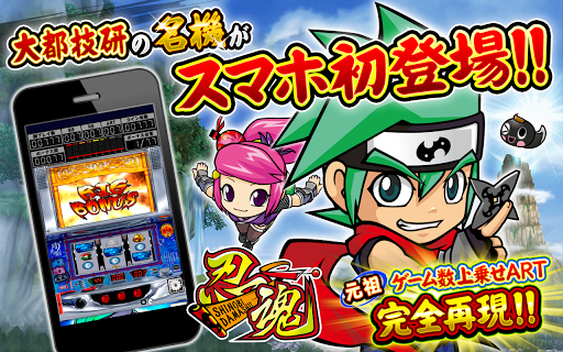 パチスロ 忍魂 Spēles par Android screenshot