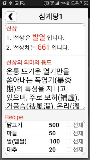 玩免費工具APP|下載약선 메뉴 평가법(藥膳 MENU 評價法) app不用錢|硬是要APP