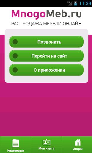 МногоМеб