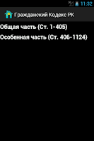 Screenshot of Гражданский Кодекс РК