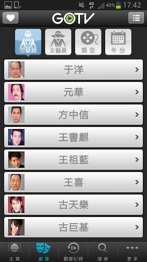 玩免費娛樂APP|下載GOTV app不用錢|硬是要APP