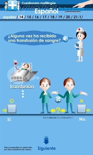 多言語問診票 MultiQ(スペイン語_日本語)