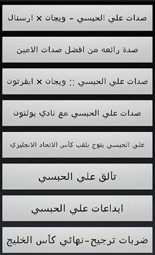 玩免費運動APP|下載ALI AL HABSI app不用錢|硬是要APP