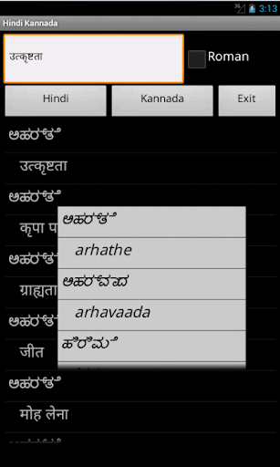 Hindi Kannada Dictionary