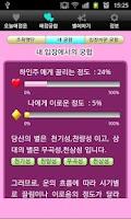 Screenshot of 궁합 박사 - 애정편