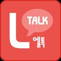 엘톡 (실시간 채팅) icon
