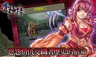Screenshot of 蒼神錄 (免費版)
