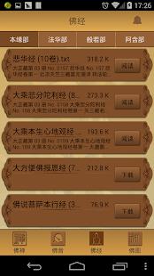 佛禪 教育 App-愛順發玩APP