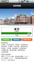 Screenshot of JR東日本新幹線トラベラー『車窓ガイド(東北新幹線編)』