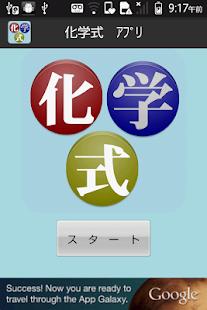【無料】化学式アプリ:元素記号を覚えたら次はこれ 一般用
