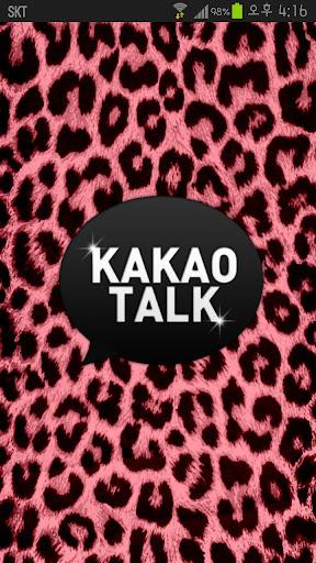 KakaoTalk主題 粉紅色豹紋主題