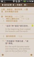 Screenshot of e-Bible(Recovery Version)