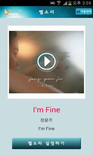 벨소리 : I′m Fine [장윤주]